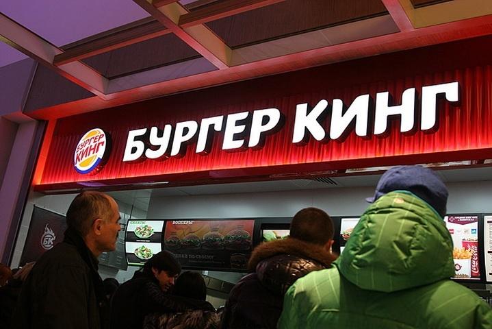 Франшиза Бургер Кинг в России