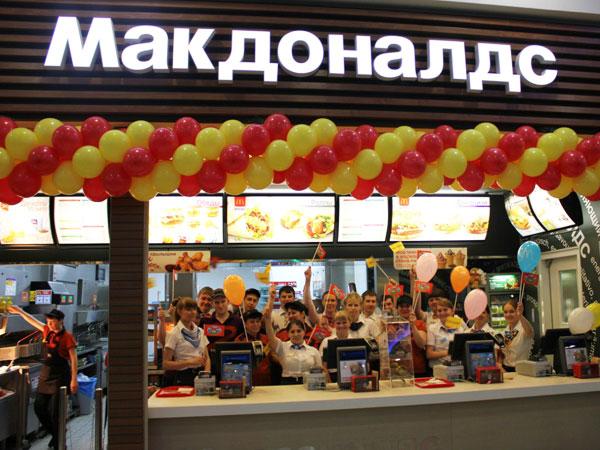Макдональдс в России