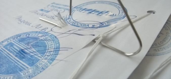 Правильное сшивание документов