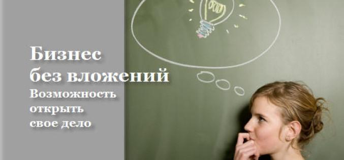 Бизнес без вложений — идеи и перспективные направления