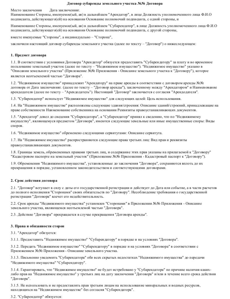 Договор субаренды земельного участка образцы