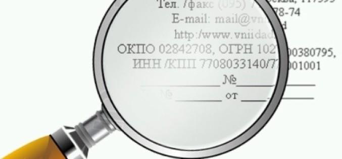 Как узнать код ОКПО по ИНН?
