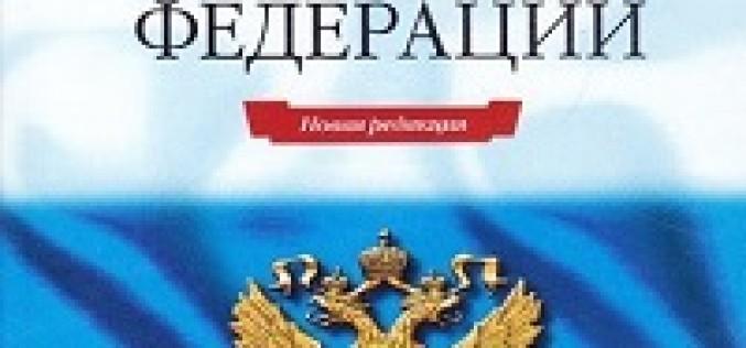 Увольнение по трудовому кодексу РФ