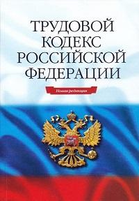 Трудовой кодекс рф 2014 увольнение