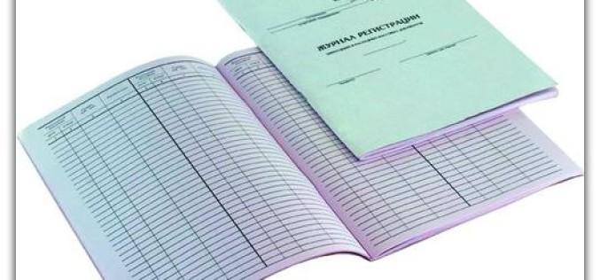 Образец журнала регистрации входящих документов